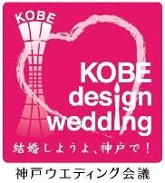 神戸ウエディング会議ロゴ